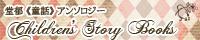 堂郁 《童話》 アンソロジー 「Children's Story Books (仮)」
